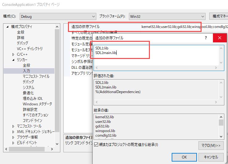 SDLの静的ライブラリを追加